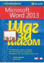Microsoft Word 2013. Русская версия. /Пер. с англ