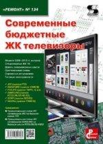 Вып.134 Современные бюджетные ЖК телевизоры