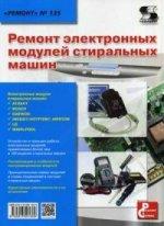 Александр Родин,Николай Тюнин. Ремонт электронных модулей стиральных машин