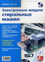 Вып.114. Электронные модули стиральных машин