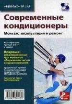 Современные кондиционеры. Вып. 117