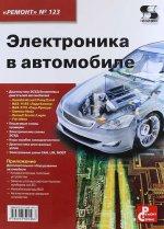 Николай Тюнин,Александр Родин. Вып.123.Электроника в автомобиле