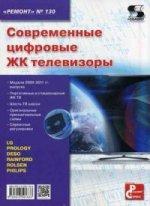 Вып.130. Современные цифровые ЖК телевизоры