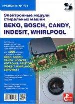 Вып.131. Электронные модули стиральных машин BEKO, BOSCH, CANDY, INDESIT, WHIRLPOOL