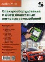 Вып.132. Электрооборудование и ЭСУД бюджетных легко-вых автомобилей
