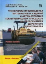 Технологии производства материалов и изделий и автоматизация технологических процессов на предприяти