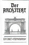 """Der Architekt. Проект """"Германия"""". В 3 томах. Том 2"""