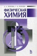 Физическая химия: Уч.пособие