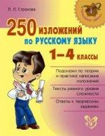 250 изложений по русскому языку 1-4классы