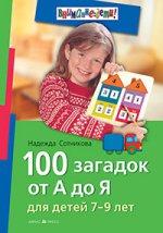 100 загадок от А до Я. Для детей 7-9 лет