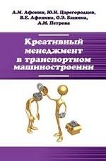 Креативный менеджмент в транспортном машиностроении: Учебник. Гриф МО РФ