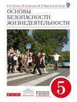 ОБЖ. 5 кл. Учебник. ВЕРТИКАЛЬ