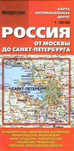 Россия. От Москвы до Санкт-Петербурга. Карта автодорог