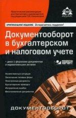 Документооборот в бух. и налог. учете (15 изд) +CD