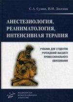 Сергей Александрович Сумин. Анестезиология, реаниматология, интенсивная терапия. Учебник