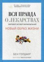 Бен Голдакр. Вся правда о лекарствах. Мировой заговор фармкомпаний