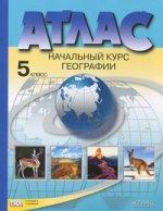 Атлас 5кл Начальный курс географии