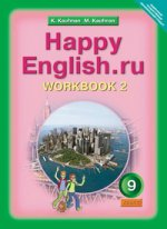 Happy English.ru 9кл [Раб. тетр. ч2] ФГОС