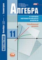 Алгебра и мат.анализ 11кл [Учебник] Кн.1 угл. ур