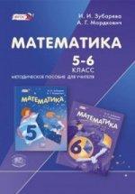Математика. 5-6 классы. Методическое пособие для учителя. ФГОС
