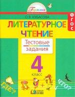 Кубасова. Литературное чтение. Тестовые задания 4 кл. (к уч. ФГОС). (2015)