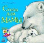 Ю. В. Каспарова. Стихи для мамы