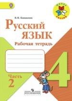 Русский язык 4 кл. Рабочая тетрадь. Часть 2 ФГОС