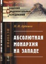 П Н Ардашев. Абсолютная монархия на Западе