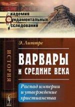 Варвары и Средние века. Распад империи и утверждение христианства