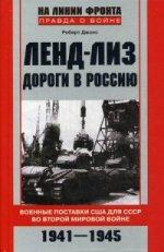 Ленд-Лиз. Дороги в Россию. Военные поставки США