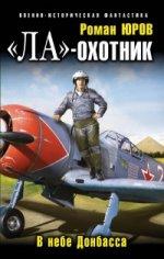 Ла -охотник. В небе Донбасса