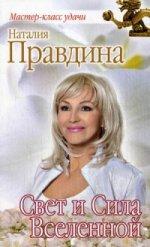Наталия Борисовна Правдина. Свет и Сила Вселенной