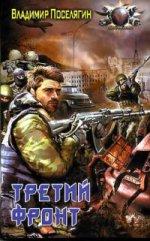 Третий фронт ( Г. Ю. Филимонов  )