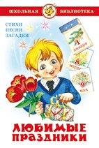 Любимые праздники (стихи, песни, загадки)