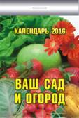 Ваш сад и огород. Календарь отрывной на 2016 год