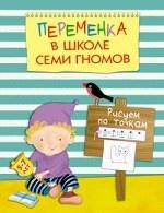 Переменка в Школе Семи Гномов. Рисуем по точкам