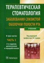 Терапевтическая стоматология: уч. В 3-х ч. Часть 3