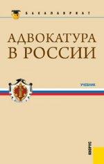 Адвокатура в России. Учебник