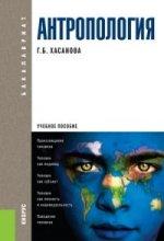 Антропология (для бакалавров). Учебное пособие(изд:6)