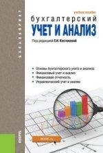 Бухгалтерский учет и анализ (для бакалавров). Учебное пособие