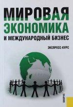 Мировая экономика и международный бизнес. Экспресс-курс. Учебник(изд:2)