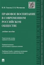 Правовое воспитание в современном российском обществе. Учебное пособие