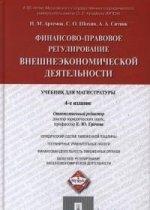 Финансово-правовое регулирование внешнеэкономической деятельности. Учебник для магистратуры