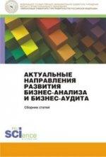 Актуальные направления развития бизнес-анализа и бизнес-аудита. Сборник статей