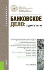 Банковское дело. Задачи и тесты (для бакалавров). Учебное пособие