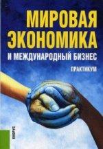Мировая экономика и международный бизнес. Практикум. Гриф УМО МО РФ