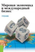 Мировая экономика и международный бизнес. Учебник (для бакалавров)