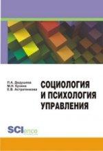 Социология и психология управления. Учебно-методическое пособие