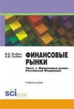 Финансовые рынки. Часть 1. Финансовые рынки Российской Федерации. Монография