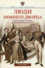 Обложка книги Люди Зимнего дворца